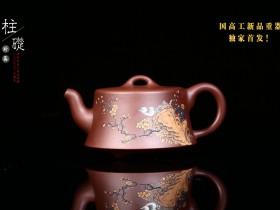 紫砂壶装饰工艺泥绘
