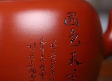 王其明紫砂壶作品 原矿大红袍国色天香壶 260CC 国家级工艺美术师 王其明紫砂壶价格,多少钱