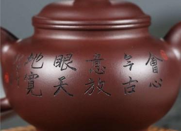 刘莹紫砂壶作品 原矿紫泥道洪潘壶 280CC 国家级高级工艺美术师 刘莹紫砂壶价格,多少钱
