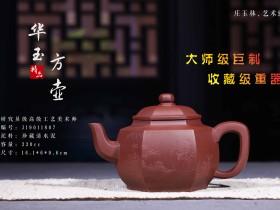 紫砂鉴赏丨庄玉林·华玉方壶