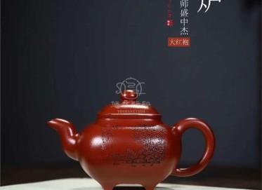 盛中杰紫砂壶作品|原矿大红袍传炉壶320CC手工正品价位