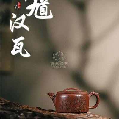陈惠红作品 汉瓦