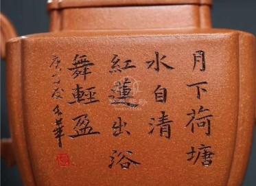 郭余华紫砂壶作品|蟹黄段泥和趣壶400CC手工真品怎么样
