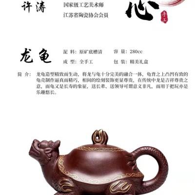许涛作品 龙龟