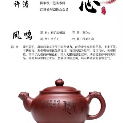 许涛作品 凤鸣