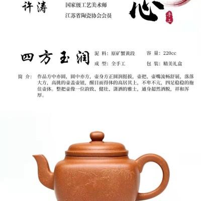 许涛作品 四方玉润