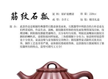 许涛紫砂壶作品|原矿底槽清筋纹石瓢壶220CC全手工真品多少钱