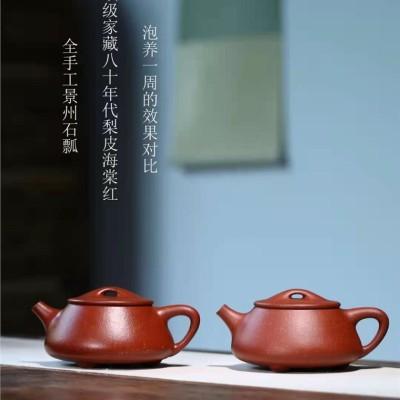 杨鹏作品 景舟石瓢