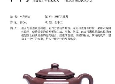 牟锦芬紫砂壶作品 天青泥六方仿古壶280CC全手工真品价位