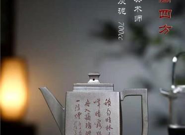 黄卫民紫砂壶作品|原矿青灰泥高四方壶700CC全手工正品价格