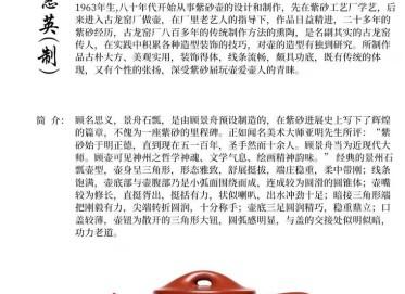 杨慧英紫砂壶作品|原矿大红袍景舟石瓢壶280CC纯手工真品价格