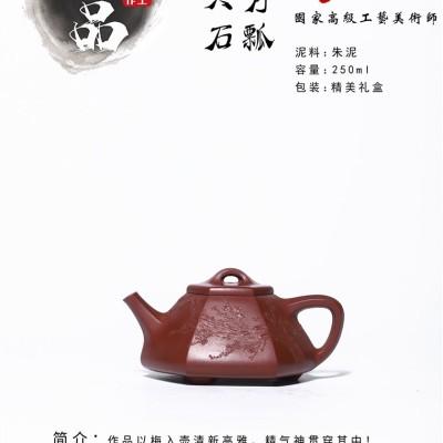 徐永君作品 六方石瓢