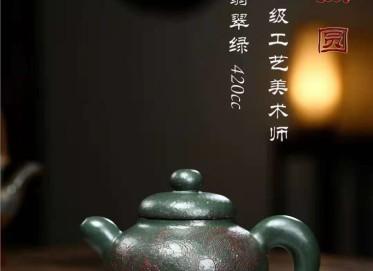 邹旭敏紫砂壶作品|翡翠绿泥掇圆壶420CC全手工真品价格