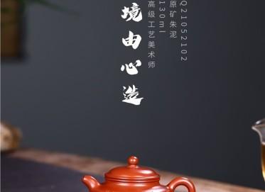 徐永君紫砂壶作品 原矿朱泥仿古壶130CC纯手工真品价格表