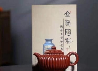 陶金兰紫砂壶作品 原矿大红袍筋纹掇只壶230CC手工真品价位