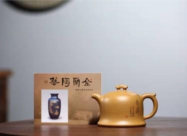 陶金兰紫砂壶作品 原矿黄金段泥金钟壶270CC纯手工真品价值