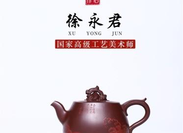 徐永君紫砂壶作品 原矿清水泥如意祥龙壶350CC纯手工真品价位