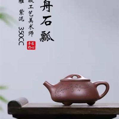 朱竹雅作品 景舟石瓢