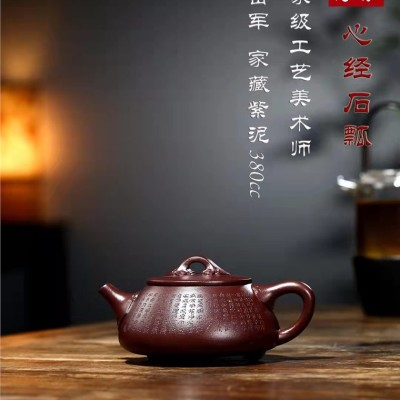蒋岳军作品 心经石瓢