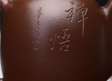 刘政紫砂壶作品 紫茄泥静观壶360CC纯手工真品多少钱