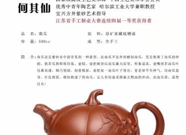 何其仙紫砂壶作品|原矿底槽清南瓜壶580CC纯手工正品价格表