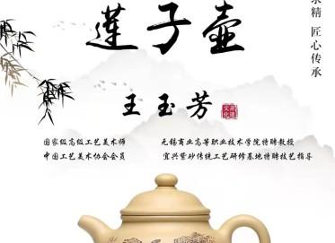 王玉芳紫砂壶作品 本山绿泥莲子壶420CC手制真品价格