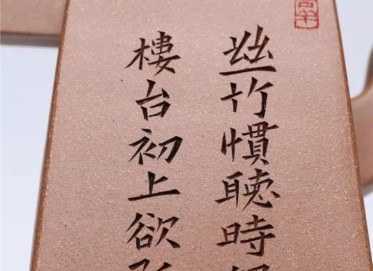 王玉芳紫砂壶作品|蟹黄段泥清隐四方壶500CC手工正品价格