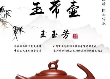 王玉芳紫砂壶作品 原矿清水泥玉带壶480CC纯手工真品价值