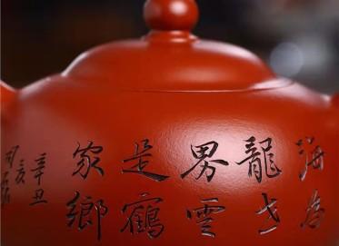 何其仙紫砂壶作品 原矿大红袍圆珠壶350CC手工真品行情
