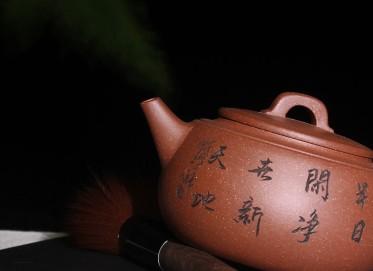 马晨紫砂壶作品 得趣壶 原矿清水泥 330cc 得趣 助理工艺美术师 马晨紫砂壶价格,多少钱