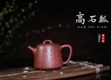 徐峰紫砂壶作品 高石瓢壶 清水泥 200cc  民间艺人 徐峰紫砂壶价格,多少钱