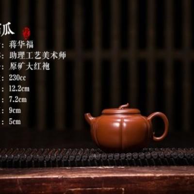 蒋华福作品 茄瓜(小)