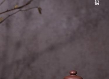 范秋琴紫砂壶作品 得福壶 原矿底槽青 400cc  工艺美术师 范秋琴紫砂壶价格,多少钱