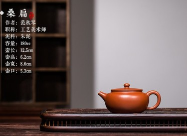 范秋琴紫砂壶作品 桑扁壶 原矿大红袍 180cc 光器 工艺美术师 范秋琴紫砂壶价格,多少钱