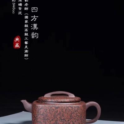 刘蓉萍作品 四方汉韵