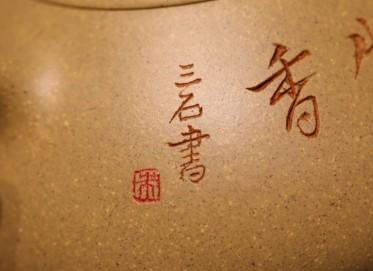 蒋芳仙紫砂壶作品 乳瓢壶 标本级本山段泥 240cc  助理工艺美术师 蒋芳仙紫砂壶价格,多少钱