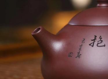 范永芳紫砂壶作品 乳瓢壶 原矿老紫泥 230cc  工艺美术师 范永芳紫砂壶价格,多少钱