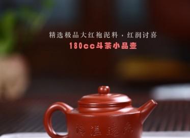 张正元紫砂壶作品 德钟壶 大红袍 180cc  实力派艺人 张正元紫砂壶价格,多少钱