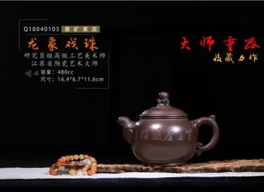 束旦生紫砂壶作品 龙象戏珠壶 紫泥 480CC 研究员级高级工艺美术师 龙象戏珠紫砂壶价格,多少钱