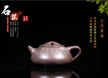 束旦生紫砂壶作品 石瓢壶 老紫泥 600CC 研究员级高级工艺美术师 石瓢紫砂壶价格,多少钱