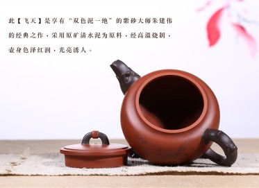 朱建伟紫砂壶作品 飞天壶 原矿清水泥 440CC 研究员级高级工艺美术师 飞天紫砂壶价格,多少钱