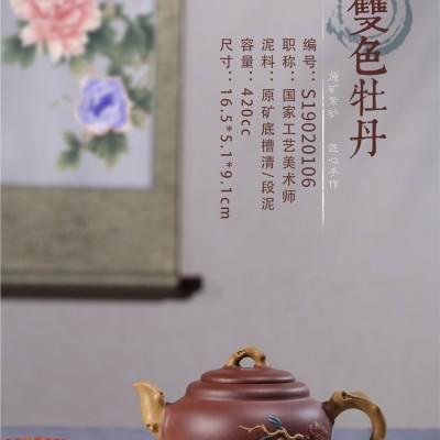 邵美华作品 双色牡丹