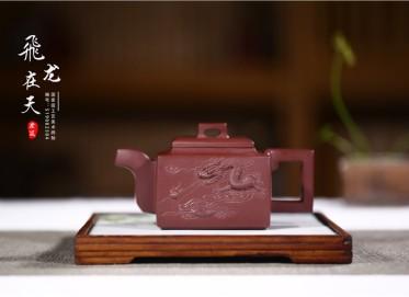 周孝忠紫砂壶作品 原矿紫泥飞龙在天壶 380CC 国家级工艺美术师 周孝忠紫砂壶价格,多少钱