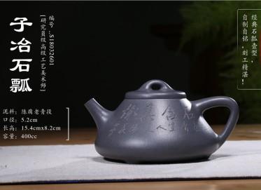 束旦生紫砂壶作品 子冶石瓢壶 老青段 400CC 研究员级高级工艺美术师 子冶石瓢紫砂壶价格,多少钱