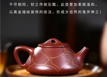张剑紫砂壶作品 原矿底槽清冰纹石瓢壶 320CC 国家级工艺美术师 张剑紫砂壶价格,多少钱