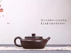 紫砂壶的铺砂工艺
