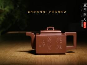 紫砂鉴赏丨束旦生·亚明四方壶