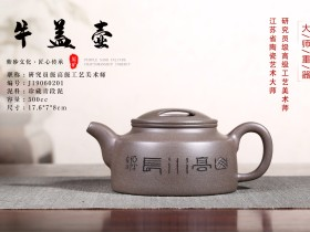 紫砂鉴赏丨王亚平·牛盖壶