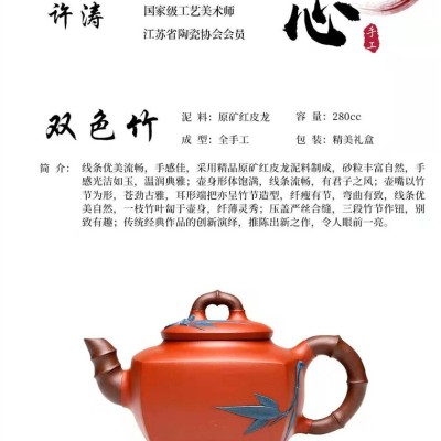 许涛作品 双色竹