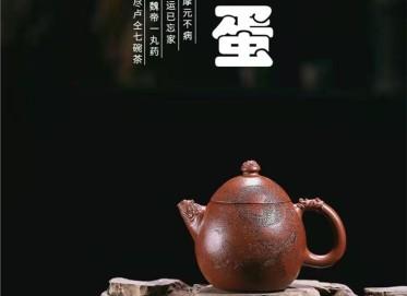陈惠红紫砂壶作品|原矿降坡泥龙凤龙旦壶350CC手制真品多少钱